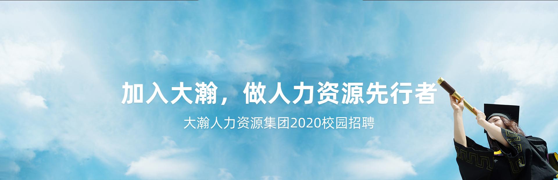 大瀚校招2020
